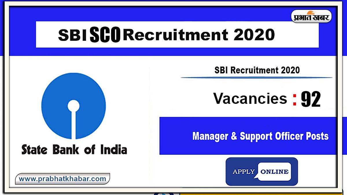 Sarkari Naukri 2020 : SBI में स्पेशलिस्ट ऑफिसर समेत इन पदों पर आज से ऐसे करें आवेदन, जानें तरीका, अंतिम तारीख समेत पूरी जानकारियां