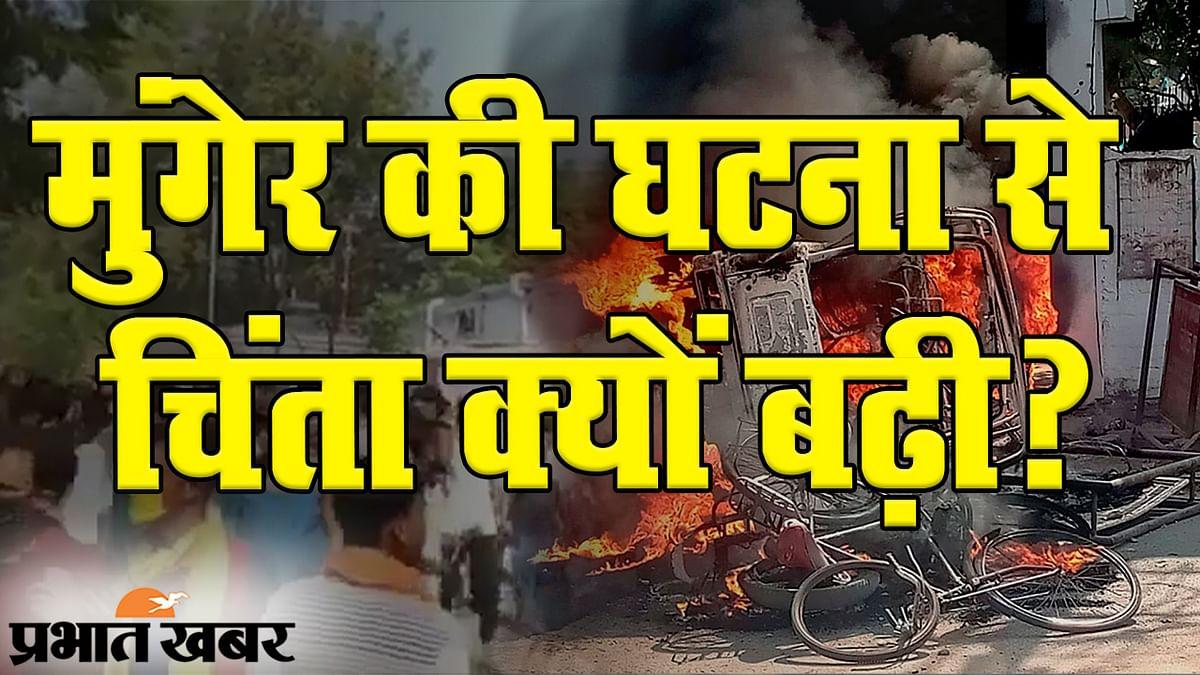 बिहार चुनाव के बीच मुंगेर में हिंसा, आखिर क्यों बढ़ती जा रही है पुलिस की चिंता?
