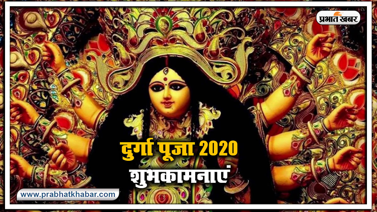 Durga Puja ki Shubhkamnaye hindi me, images, wishes, Photos