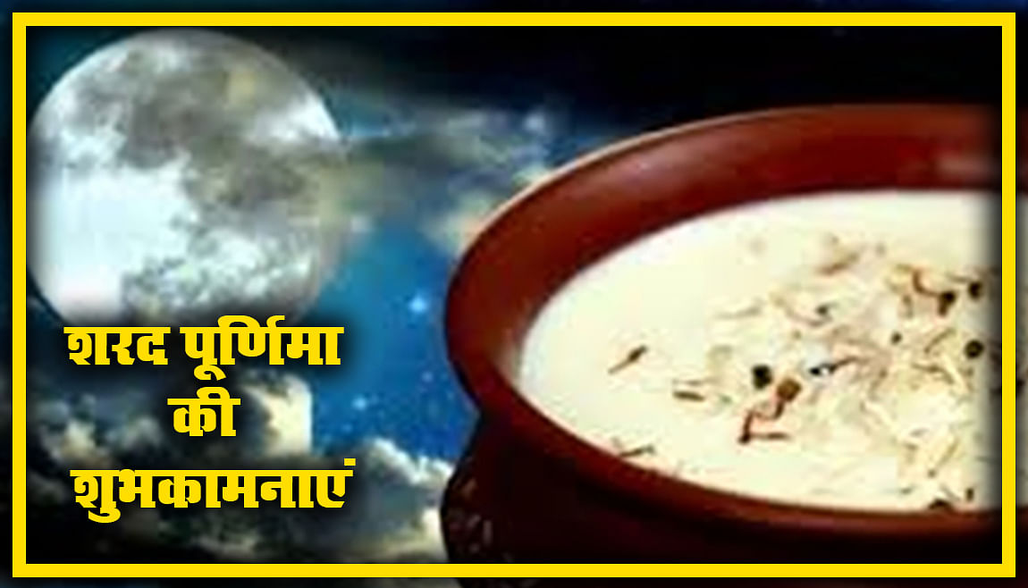 Sharad Purnima 2020 wishes Quotes images 1