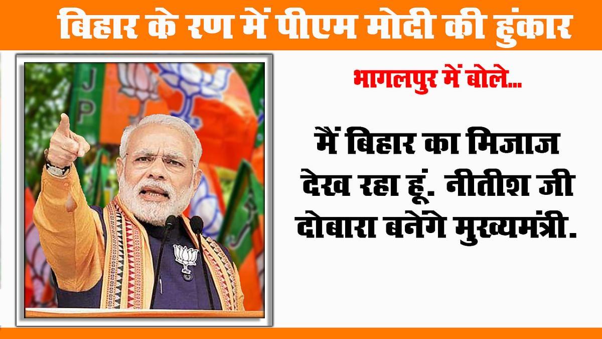 Bhagalpur vidhan sabha chunav, Bihar Election 2020, pm modi, Speech Highlights