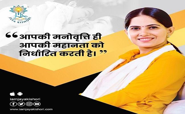 jaya kishori: कौन कब किसका और कितना अपना है यह सिर्फ वक्त बताता है, जानिए और क्या कहती है जया किशोरी...