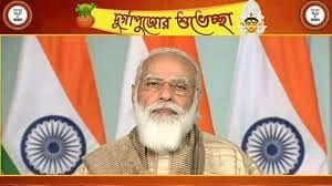 PM Modi Durga Puja 2020 : बंगाल में महाषष्ठी पर पीएम मोदी की 10 बड़ी बातें