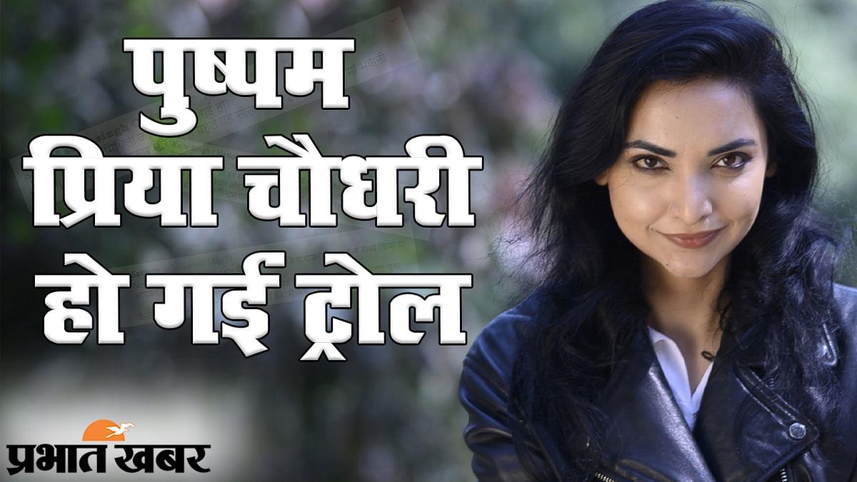 पुष्पम प्रिया चौधरी ने राष्ट्रपति शासन में बिहार चुनाव की रखी मांग, सोशल मीडिया पर यूजर्स ने लगाई क्लास