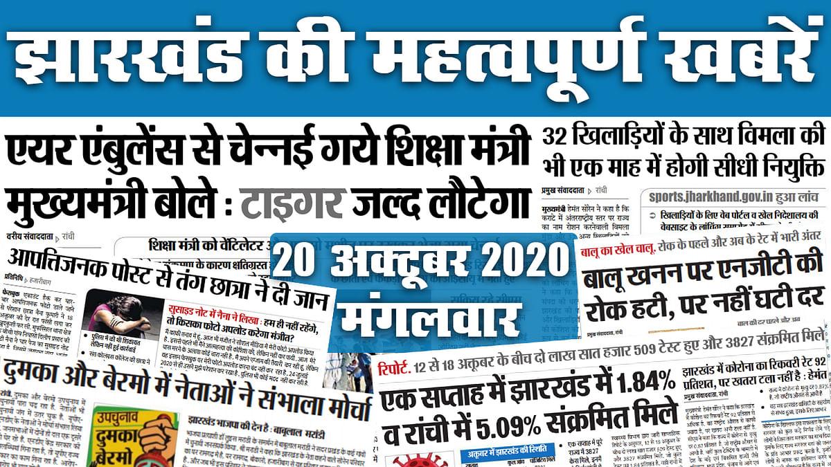 Jharkhand News : देखें शिक्षा मंत्री के हेल्थ अपडेट से लेकर राज्य की तमाम बड़ी खबरें जो बनीं अखबार की सुर्खियां
