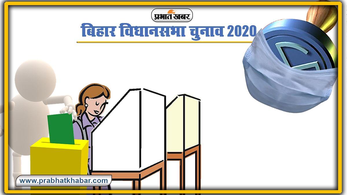 Bihar Election 2020,Bhagalpur News Updates: भागलपुर में भाजपा, कांग्रेस व लोजपा के अलावा इन दो निर्दलीय उम्मीदवारों ने जमा किया नामांकन शुल्क, जानें चुनाव से जुड़ी हर पल की अपडेट