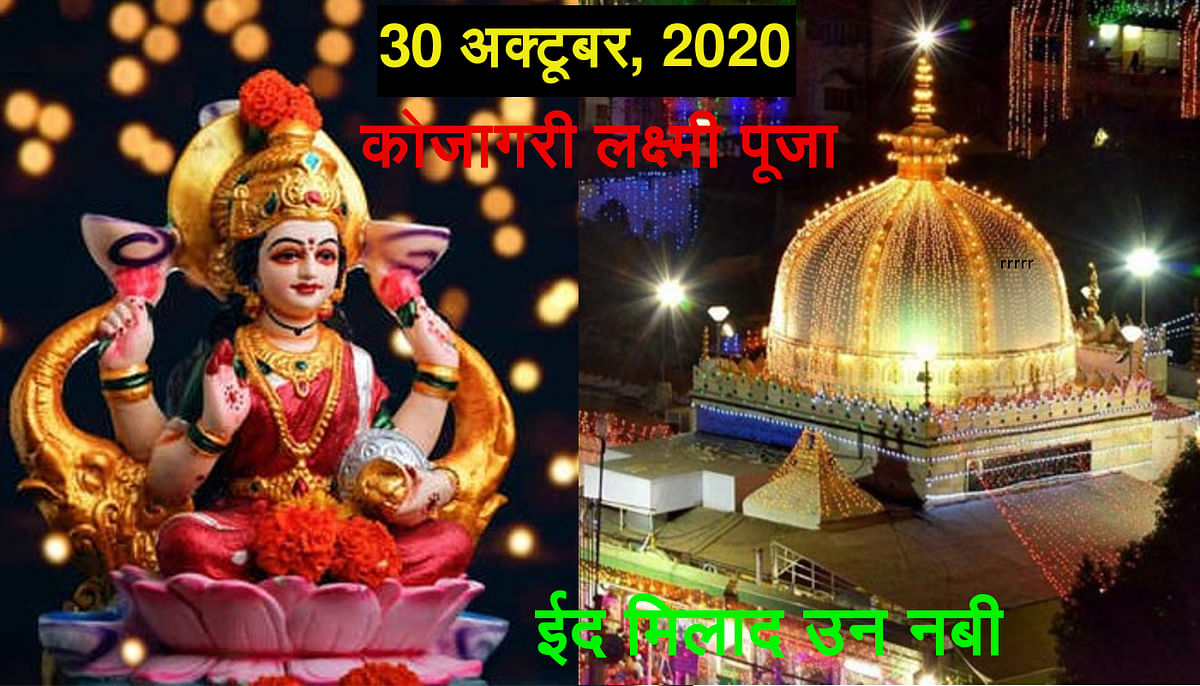 Eid Milad-un-Nabi 2020, Kojagari Lakshmi Pooja 2020: इस साल एक साथ मनेगी कोजागरी लक्ष्मी पूजा और ईद मिलाद-उन-नबी
