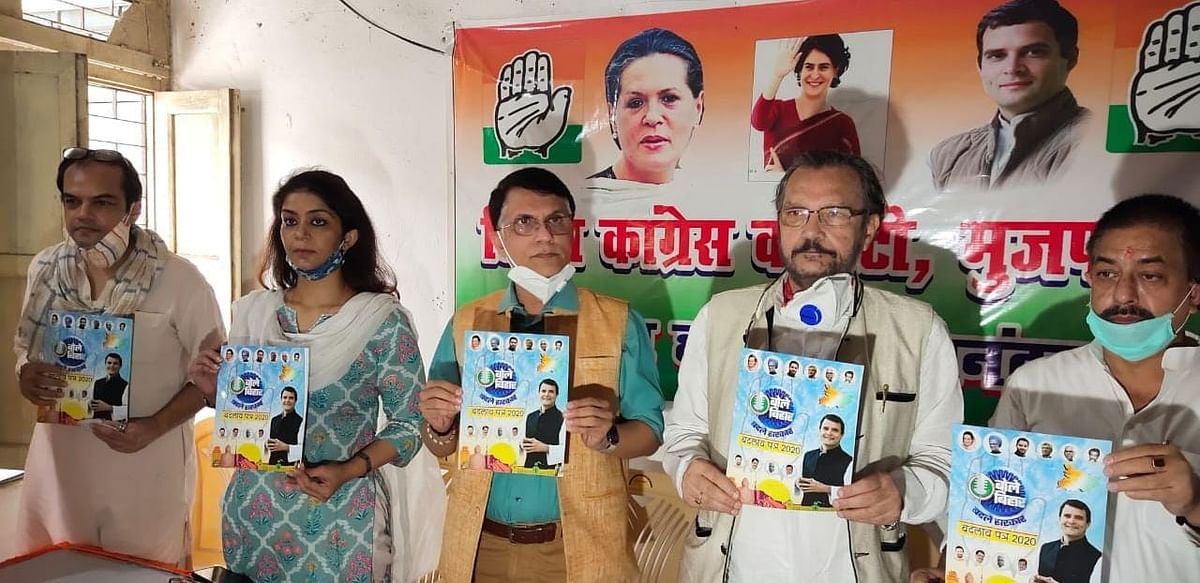 RJD से अलग कांग्रेस ने बिहार चुनाव में जारी किया घोषणा पत्र, बिजली बिल, कर्जमाफी और मैथिली भाषा को बनाया मुद्दा