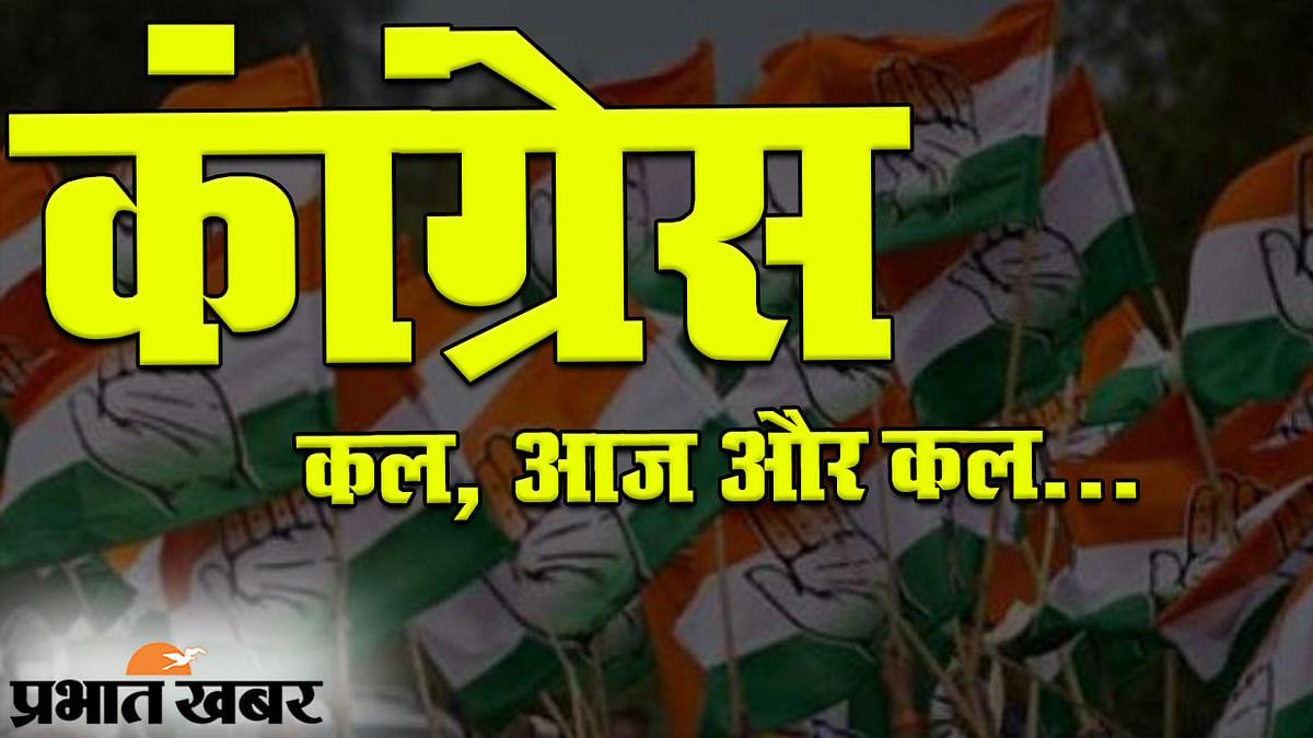 बिहार चुनाव 2020: 1990 के बाद सिमटती चली गई कांग्रेस, महागठबंधन के साथ कितना करेगी कमाल?