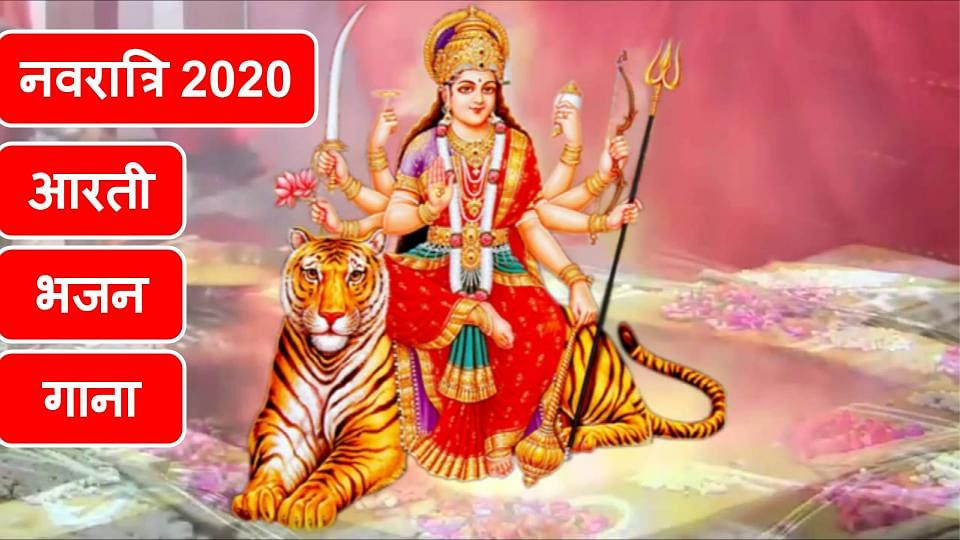 Durga Ji ki Aarti : जय अम्बे गौरी... नवरात्रि व्रत रखने वाले जरूर करें मां दुर्गा की ये आरती...