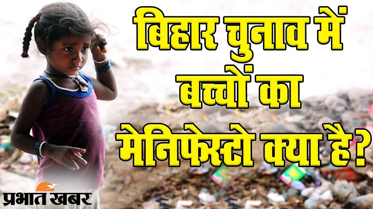 Bihar Election 2020: बिहार चुनाव में बच्चों ने अपना मेनिफेस्टो बनाया, आपने देखा क्या