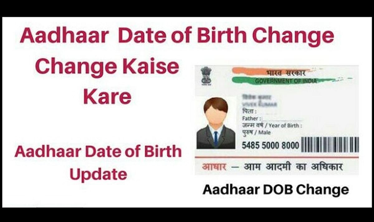 Aadhaar Date of Birth Update: आधार कार्ड में गलत है जन्म तिथि, तो ऐसे करें सुधार