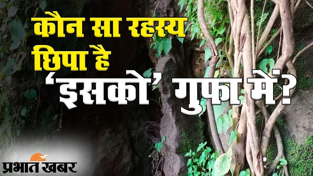 कौन सा रहस्य छिपा है हजारीबाग की 'इसको' गुफा में?