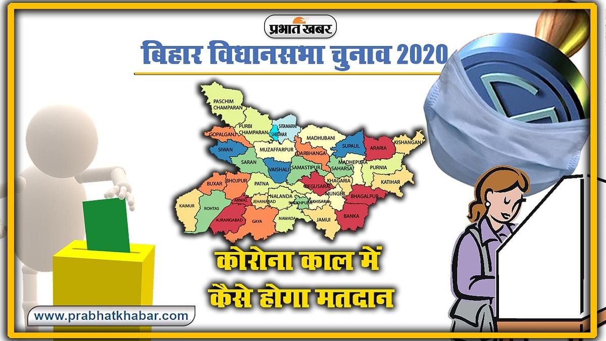 Bihar 1st Phase Election: कोरोना से बचाने के लिए क्या है मतदान केंद्रों पर तैयारी? भीड़ कम करने को चुनाव आयोग ने बनाया खास प्लान