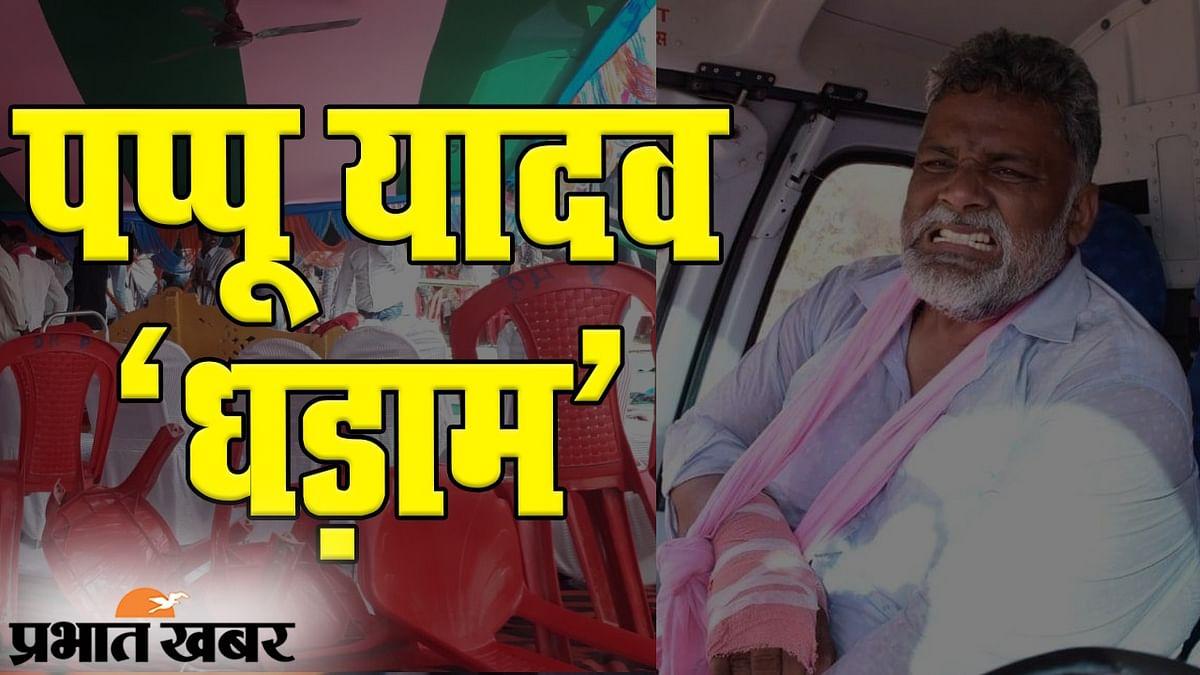 Bihar Election 2020: मुजफ्फरपुर के चुनावी सभा में पप्पू यादव का मंच टूटा, यहां देखिए वीडियो