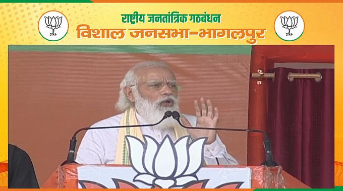 Bihar Election 2020, PM Modi Rally LIVE: भागलपुर रैली में पीएम मोदी का विपक्ष पर वार, RJD के सरकारी नौकरी के दावे पर कही ये बात