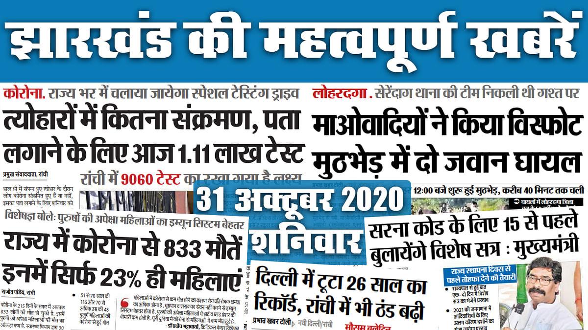 Jharkhand News: त्योहारों में कितना फैला Corona संक्रमण, पता लगायेगा आज होने वाला 1 लाख से अधिक टेस्ट, इधर, रांची में बढ़ी ठंड