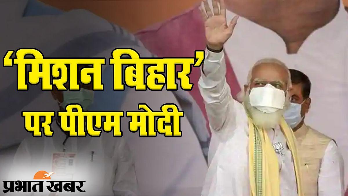 Bihar Election 2020: पीएम मोदी के 'मिशन बिहार' का आगाज, गौरवशाली धरती को किया नमन, विपक्षियों को दिखाया आईना
