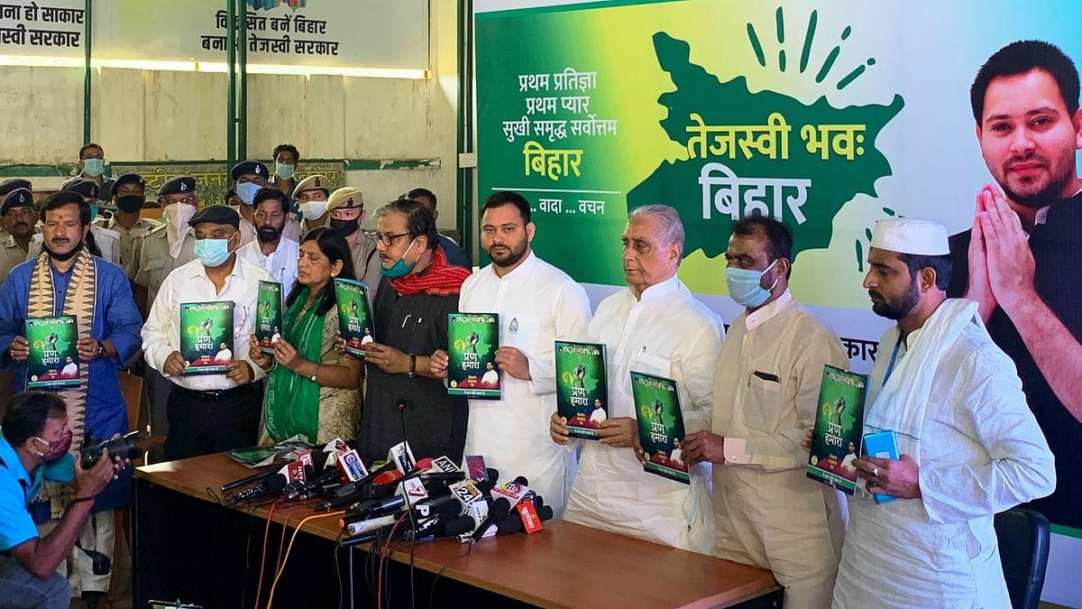 Bihar Election 2020, Live Update: पहले चरण में RJD के 16 विधायकों की प्रतिष्ठा दांव पर