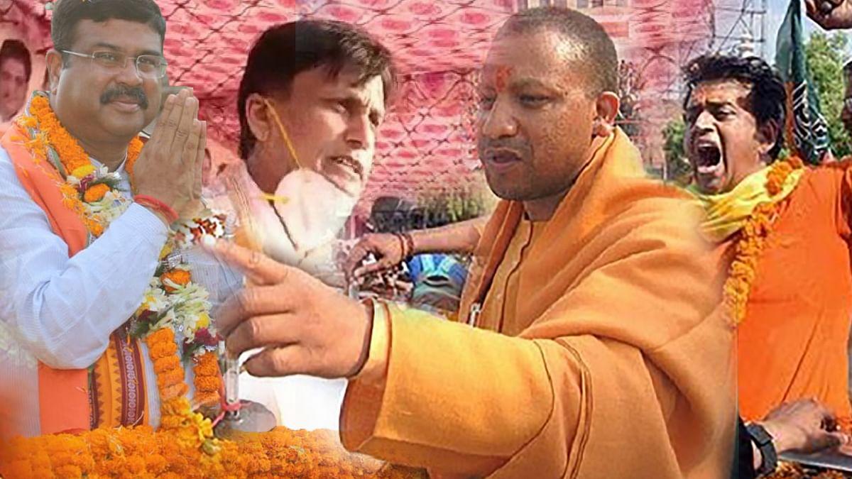 Bihar Election 2020: योगी आदित्यनाथ, धर्मेंद्र प्रधान, नित्यानंद राय, रवि किशन समेत इन स्टार प्रचारकों की कई जनसभाएं आज, देखें पूरी डिटेल