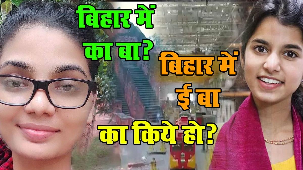 Bihar Chunav 2020: चुनाव प्रचार में भिड़ीं दो लोक गायिका, मैथिली ठाकुर ने गाया- 'बिहार में ई बा' तो नेहा सिंह ने दिया ऐसा जवाब
