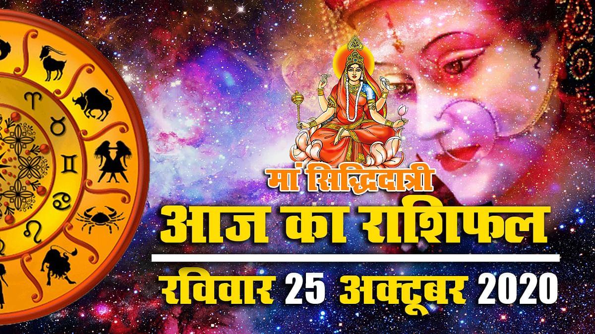 Rashifal, Navratri 2020: महानवमी आज, जानें मेष से मीन तक के लिए आज का राशिफल, शुभ मुहूर्त और पंचांग