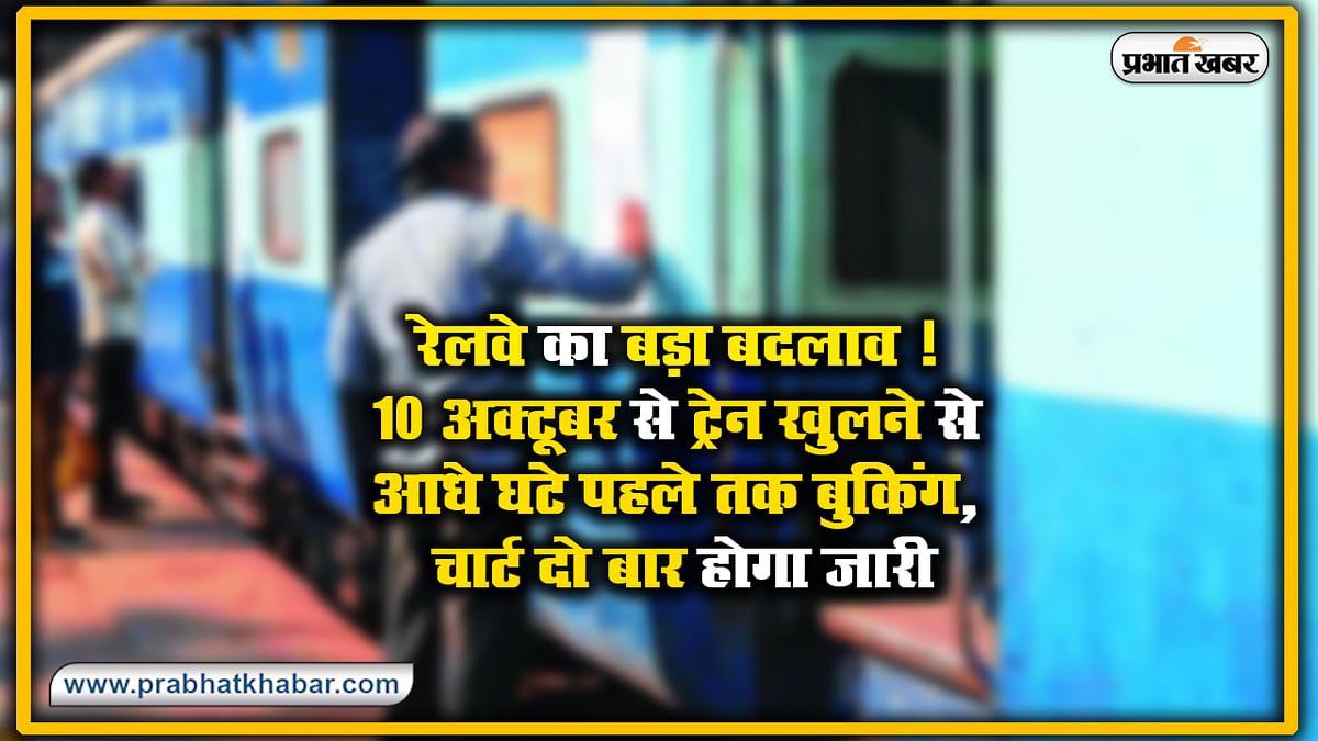 IRCTC/Indian Railways : आज से चलने वाली ट्रेनों में दिखेगा बड़ा बदलाव, खुलने से 5 मीनट पहले तक मिलेगा टिकट, चार्ट दो बार होगा जारी