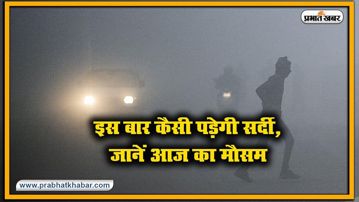 Weather Forecast LIVE Updates Today : झारखंड, बंगाल समेत पूर्वोत्तर भारत में अच्छी बारिश के आसार, जानें दिल्ली, बिहार समेत अन्य राज्यों में इस बार सर्दियों में कैसी होगी धुंध