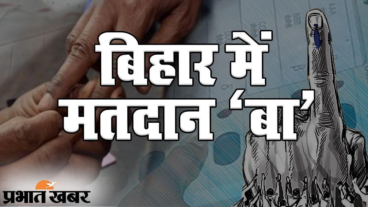 Bihar Election 2020:  बिहार में मतदान 'बा'! कोरोना संकट के बीच वोटिंग का नजारा