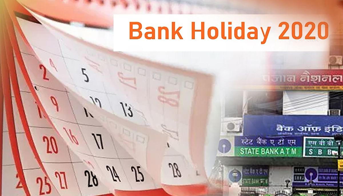 Bank Holidays In November 2020: नवंबर में 11 दिन बंद रहेंगे बैंक, जानें दीपावली, भैया दूज, छठ जैसे महापर्व इस माह में कब