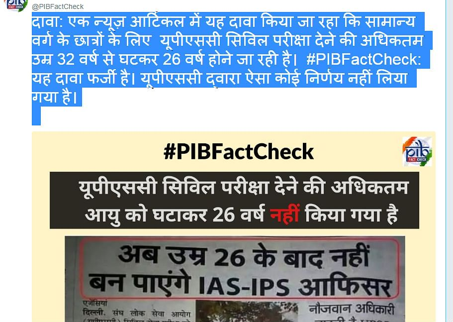 PIB Fact Check : UPSC ने सिविल सेवा परीक्षा की अधिकतम आयु 32 वर्ष से घटाकर 26 किया