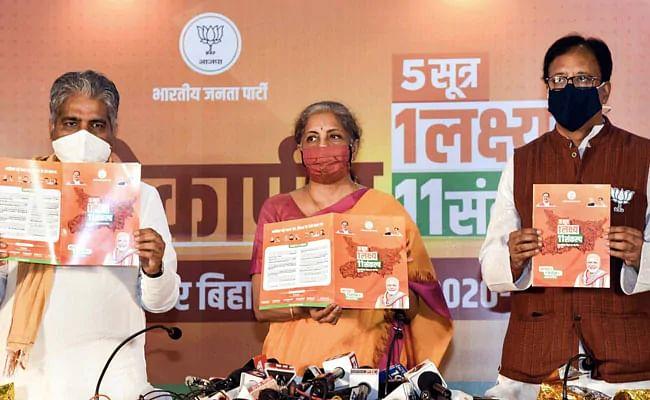 बिहार चुनाव 2020: तुम मुझे वोट दो, मैं तुम्हें फ्री वैक्सीन दूंगा! बिहार में फ्री कोरोना वैक्सीन के चुनावी वादे पर घिरी BJP