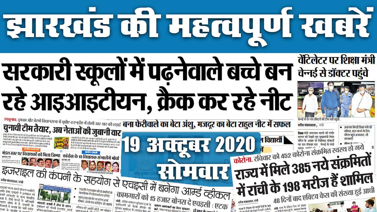 Jharkhand News : सरकारी स्कूलों में पढ़ने वाले बच्चे बन रहे आईआईटियन क्रैक कर रहे NEET, फ्री कोचिंग का मिल रहा लाभ