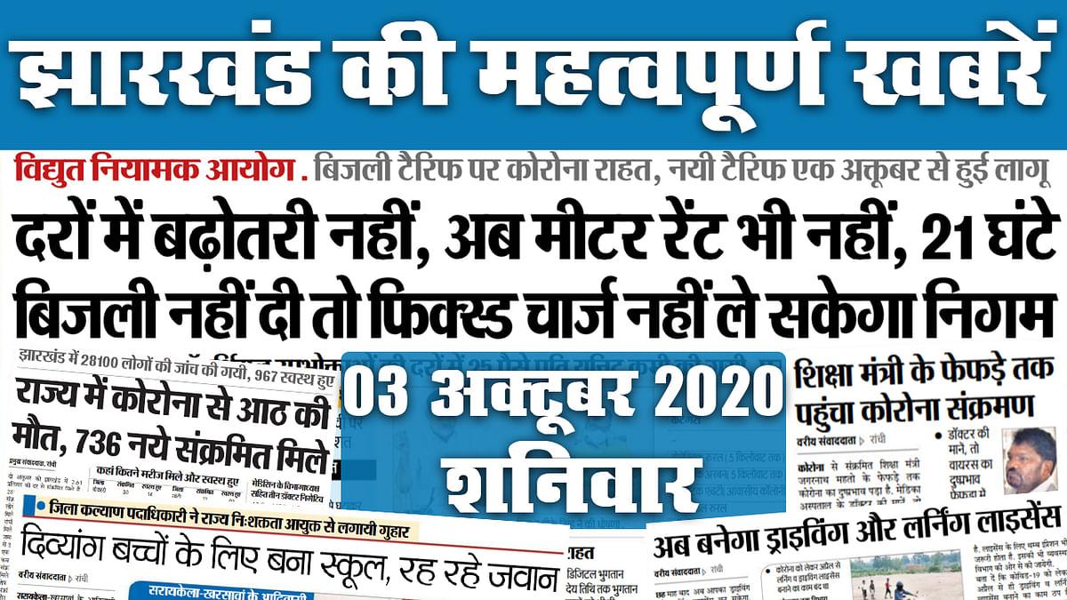 Jharkhand News : 21 घंटे बिजली नहीं तो फिक्स चार्ज नहीं ले सकेगा निगम, इधर शिक्षा मंत्री के फेफड़े तक पहुंचा कोरोना संक्रमण