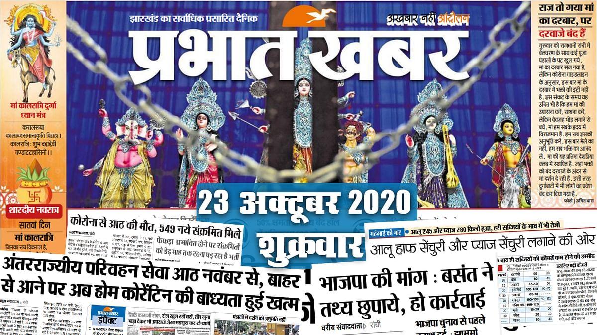 Jharkhand News, Navratri: अंतरराज्यीय परिवहन सेवा 8 नवंबर से शुरू, बाहर से आने पर अब होम कोरेंटिन की बाध्यता समाप्त