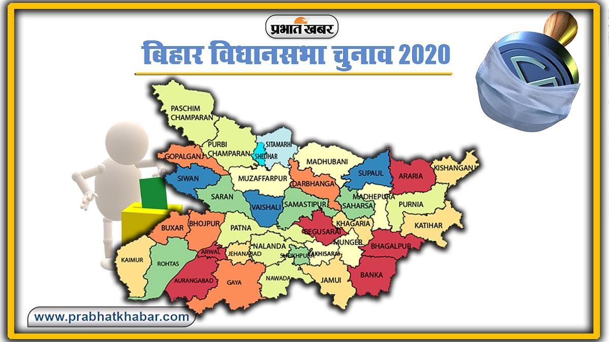 Bihar Election 2020 : बिहार चुनाव में सबसे गरीब उम्मीदवार है ये नेता, मात्र इतने हजार रु. लेकर उतर गया मैदान में...