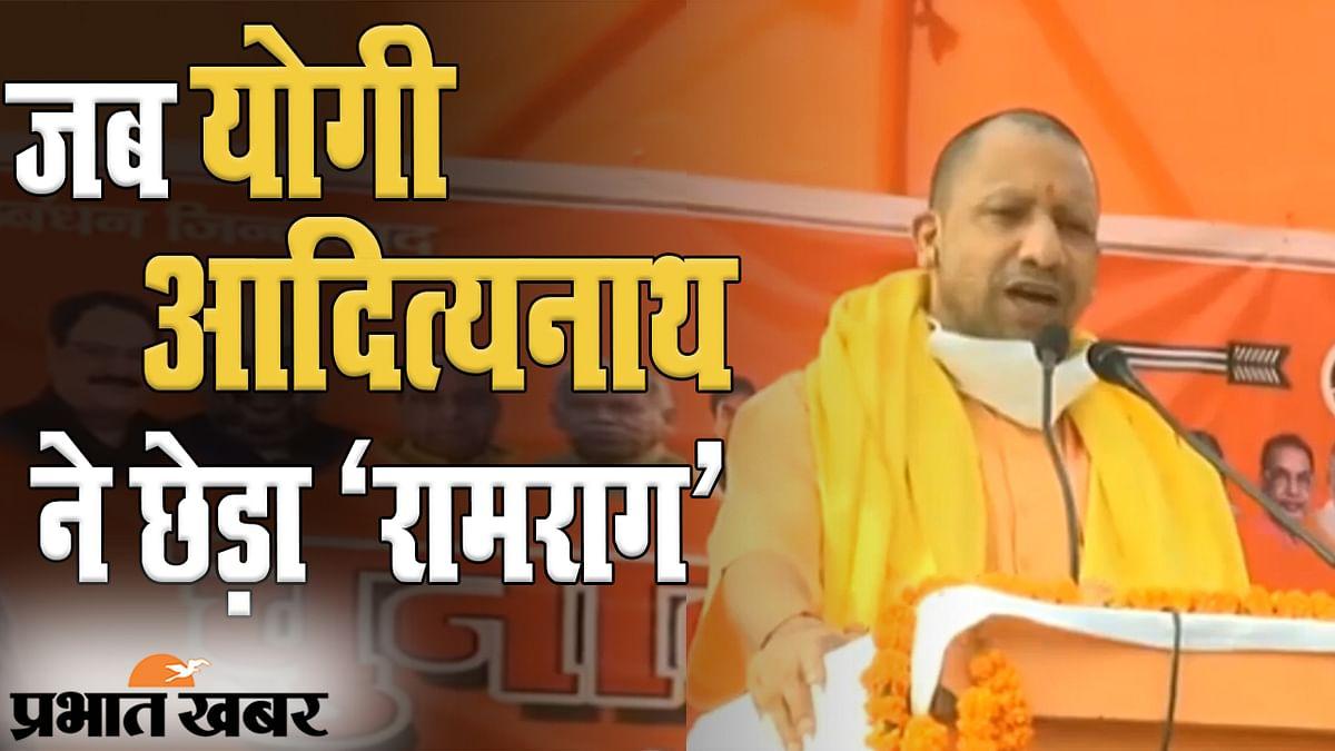 बिहार विधानसभा चुनाव के प्रचार में उतरे यूपी के CM योगी आदित्यनाथ, पहले दिन छेड़ा 'रामराग'