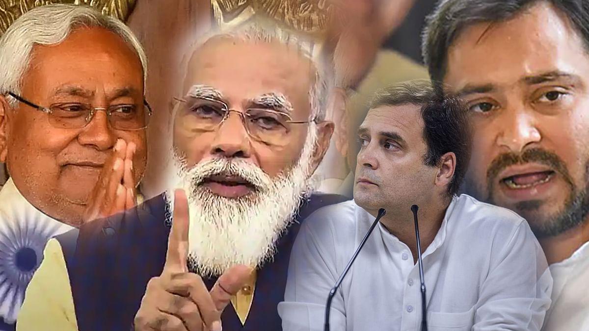 Bihar Election First Phase: PM Modi ने की वोट करने की अपील तो राहुल ने कहा, सिर्फ महागठबंधन के लिए करें मतदान