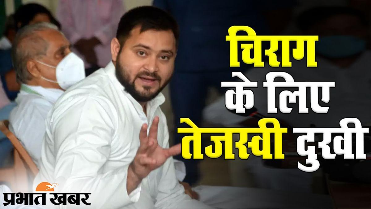 चिराग पासवान के साथ 'अन्याय' से तेजस्वी यादव दुखी, RJD नेता के बयान के मायने क्या हैं?