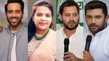Bihar Election Update 2020 : नयी पीढ़ी के नाम पर सौंपी जा रही बेटों को विरासत, पार्टी से ज्यादा पापा के हैं ये प्रतिनिधि