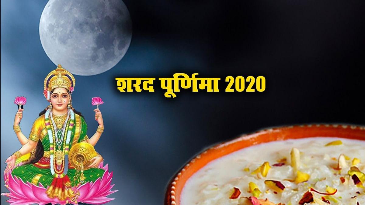 Sharad Purnima 2020: शरद पूर्णिमा 2020 का कोरोना वायरस से इम्यूनिटी से क्या है कनेक्शन? आज चांद क्यों हर किसी को देखना है जरूरी...
