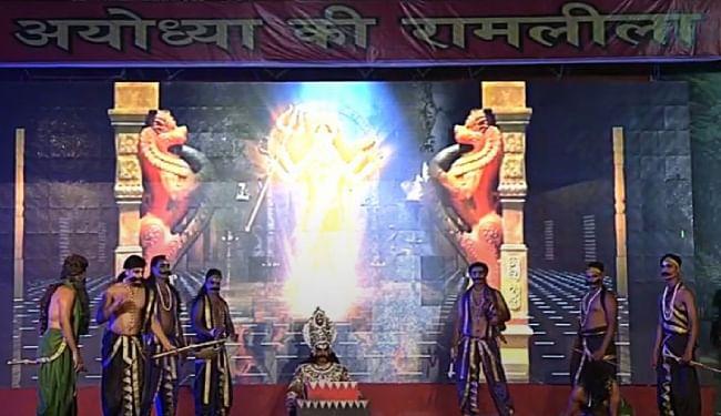 Ayodhya Ki Ramleela : कुंभकरण और मेघनाथ का राम-लक्ष्मण ने किया वध, 'जय श्रीराम' के जयघोष से गूंज उठी अयोध्या