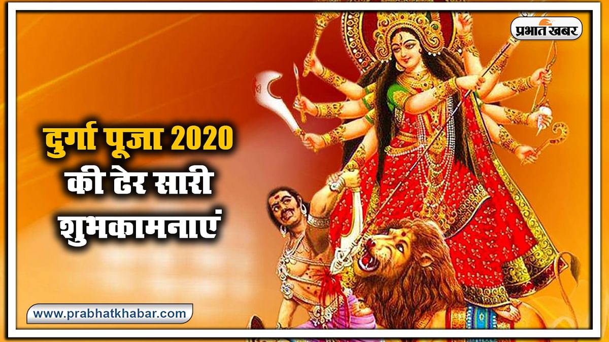 Durga Puja ki Shubhkamnaye hindi me, images, wishes