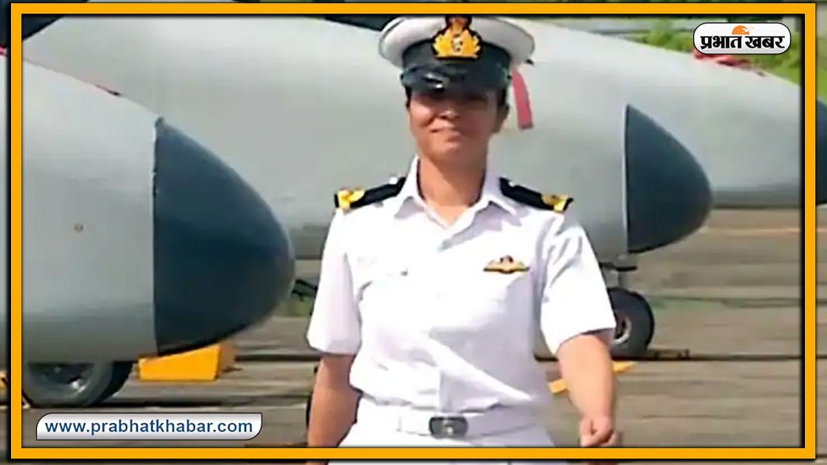 Bihar News: मुजफ्फरपुर की बेटी भारतीय नौसेना की समुद्री टोही मिशन के लिए तैयार