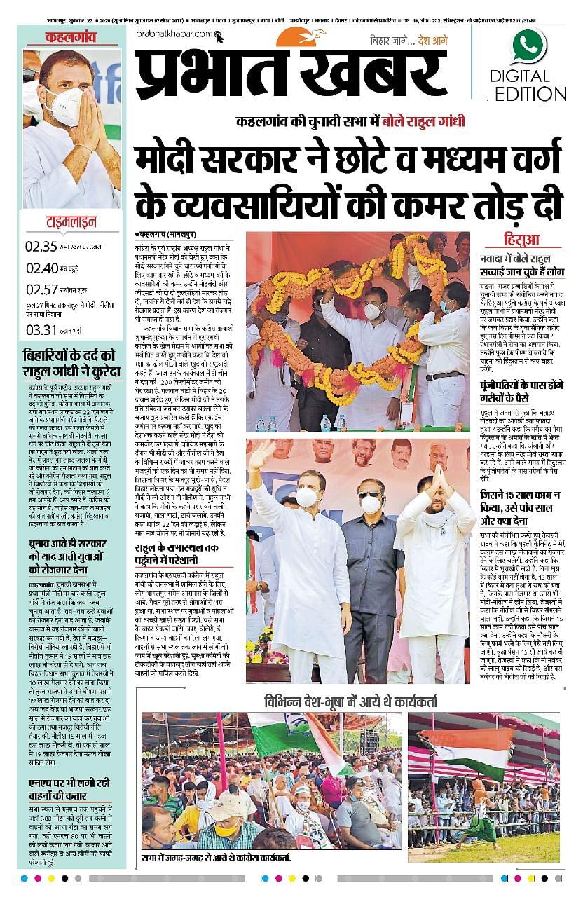 बिहार में राहुल गांधी की रैली