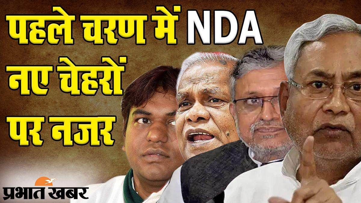 Bihar Election 2020: पहले चरण में NDA को नए चेहरों पर भरोसा, इन पर सभी की नजरें
