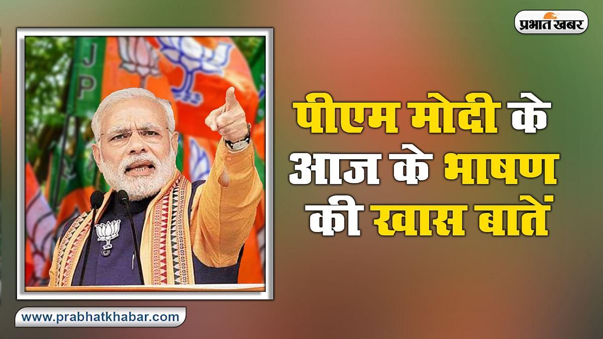 Bihar Election 2020: तीनों सभाओं में विपक्ष पर जमकर बरसे मोदी, Graphics के जरिए देखें उनके भाषण से जुड़ी सभी खास बातें