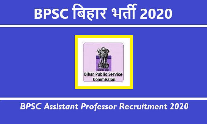 Sarkari Naukri, Bihar BPSC Recruitment 2020:  बिहार में  मिल रहा है सरकारी नौकरी करने का मौका,सैलरी 50 हजार से ज्यादा, यहां देखें पूरी डिटेल