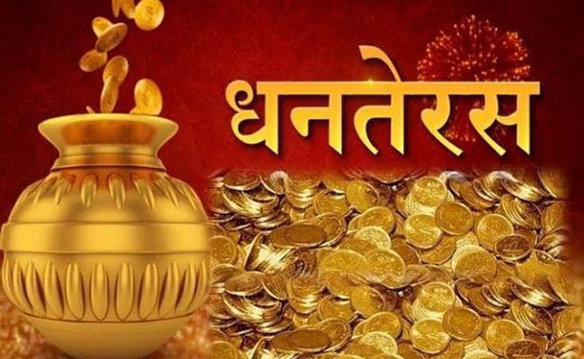 Dhanteras 2020 Date: इस साल कब है धनतेरस या धनत्रयोदशी, जानिए तिथि, शुभ मुहूर्त, पूजा विधि और इसका महत्व...