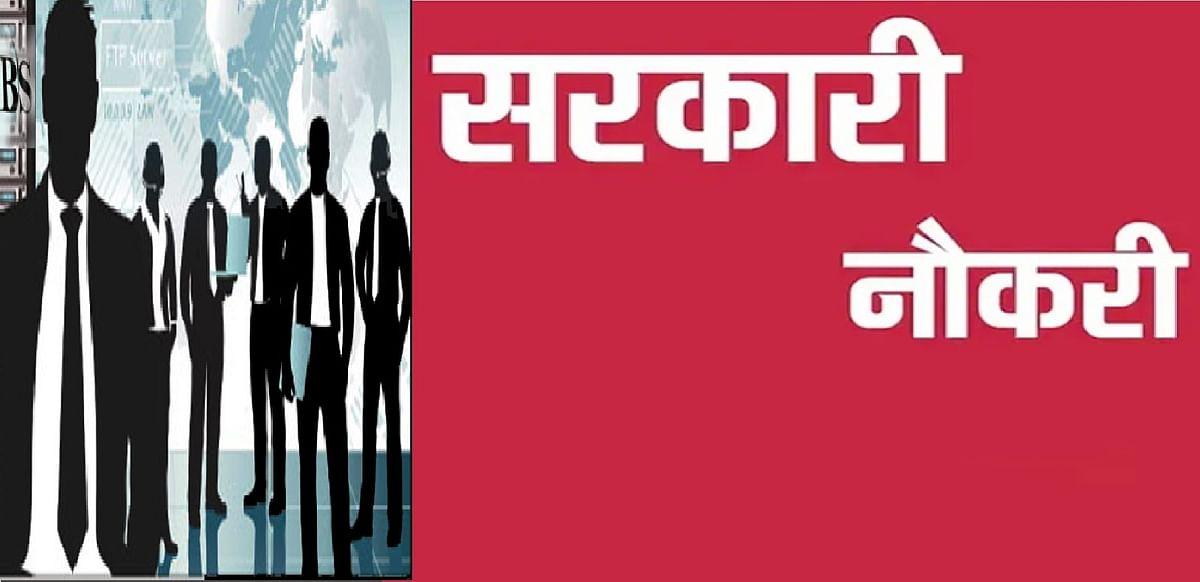 बिहार में सरकारी नौकरी का बड़ा मौका, जूनियर इंजीनियर, फिजिकल टीचर, क्लर्क समेत कई पदों पर होगी बहाली